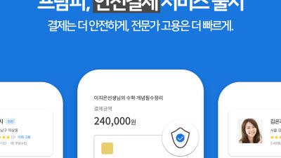 아테나스랩, 프람피 '과외비 안전결제' 서비스 출시