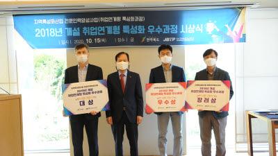 전북TP, 취업연계형 특성화 우수과정 시상식 개최