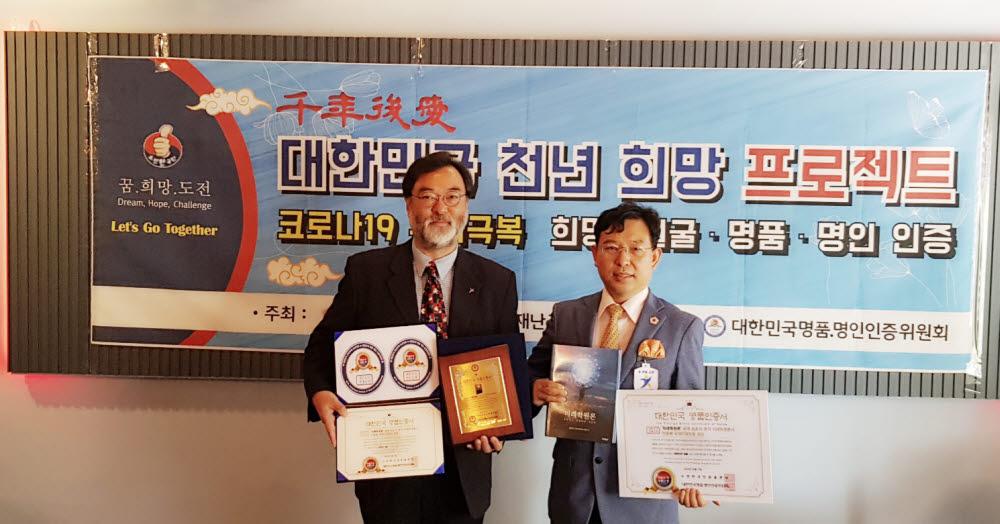 안종배 국제미래학회장(왼쪽)이 도서부문 대한민국 명품 인증 시상식에서 수상 후 기념촬영했다.