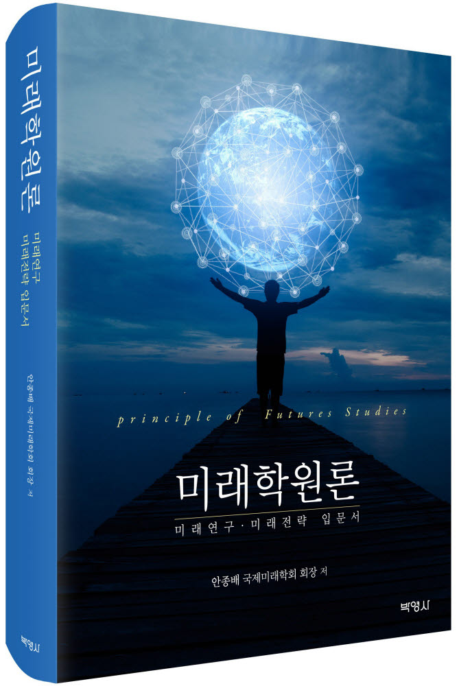 미래학원론, '도서부문 대한민국 명품 인증' 수상