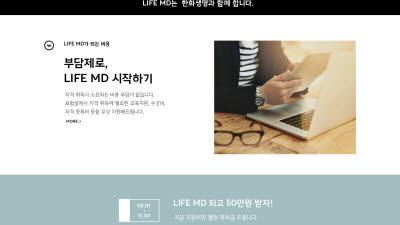김동원發 디지털 체질 개선 가속화…한화생명, 업계 첫 디지털 영업 채널 'LIFE MD' 론칭