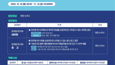 에너지공단, 'RE100 대국민 공모전' 개최…최대 100만원 지급