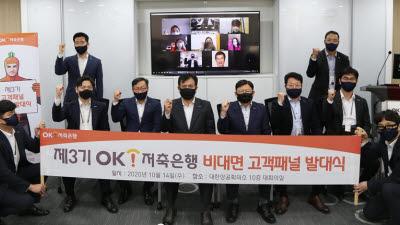 "OK저축銀, 3기 '고객 패널 제도' 운영…""올해는 언택트로"""
