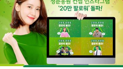 DB손보, 청춘응원 컨셉 인스타그램 '20만 팔로워' 돌파 이벤트 개최