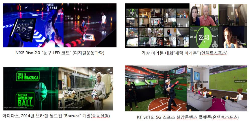 [ET단상]스포츠를 통해 디지털 산업경제로 전환