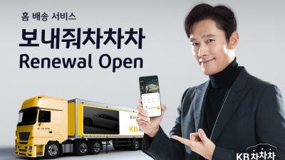 KB캐피탈, KB차차차 홈 배송 서비스 '보내줘차차차' 리뉴얼 오픈