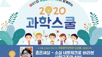 국립광주과학관-GIST, 21일 과학스쿨 'SNS로 바라본 사회구조'