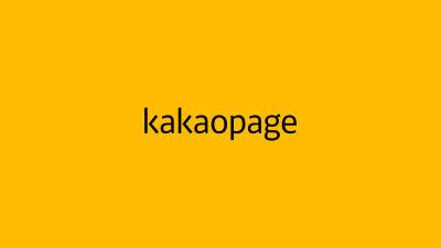 카카오페이지, 플랫폼 및 개인정보보호 위해 국내외 보안 인증 취득