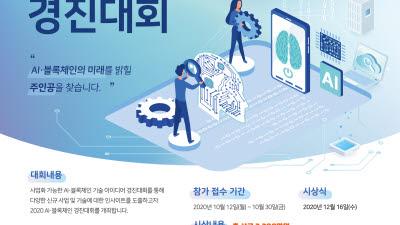 {htmlspecialchars(한국정보통신진흥협회, AI·블록체인 아이디어 경진대회 개최)}