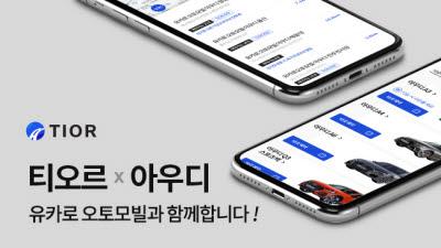 민앤지, 시승 플랫폼 티오르 거점 대폭 확대