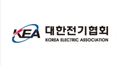 대한전기협회, 김주영 의원실과 '에너지복지' 토론회 열어