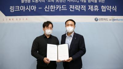 신한카드, 플랫폼 노동자 선정산 서비스 선봬
