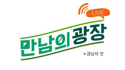 홈앤쇼핑, 경상남도 지자체 특판전 '만남의 광장' 진행
