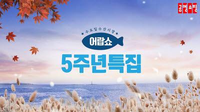 공영쇼핑, 수산물 전용 프로그램 '어랍쇼' 론칭 5주년 특집전