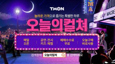 티몬, 문화상품 엄선 '오늘의컬쳐' 기획전...공연 최대 80% 할인