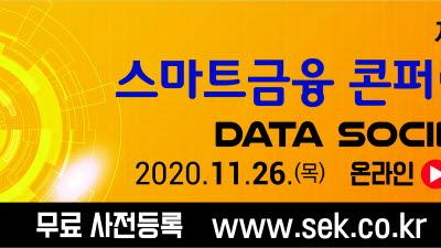[알림]제11회 스마트금융 콘퍼런스, 11월 26일 온라인 개막