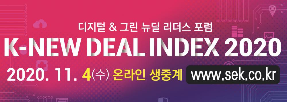 [알림]한국형 뉴딜 맥을 짚는다…내달 4일 온라인 콘퍼런스