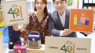 롯데백화점, 창립 41주년 행사…침구·패딩 물량 확대