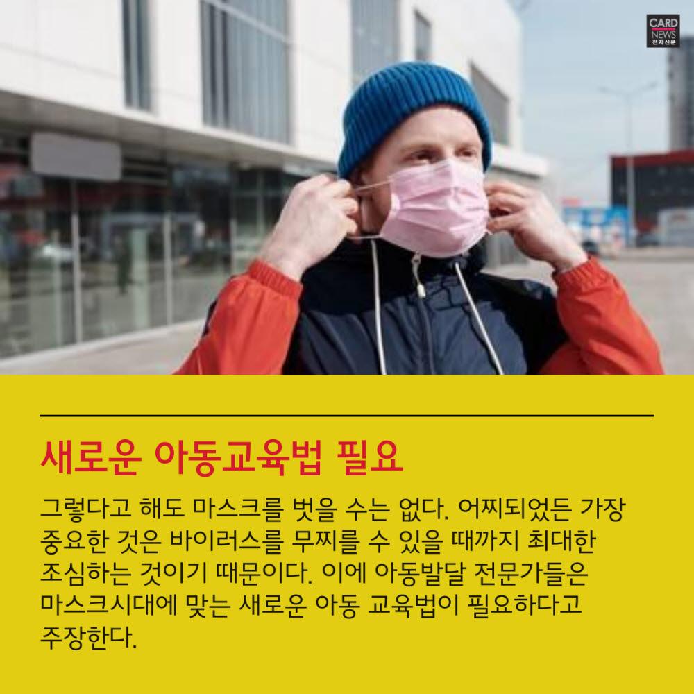 [카드뉴스]마스크 일상화…아이들 인지능력 발달 저해 우려