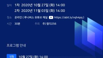람다256, 블록체인 포인트 주제 웨비나 개최