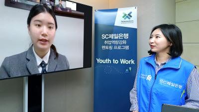 SC제일은행, 취업 역량 강화 멘토링 프로그램 실시