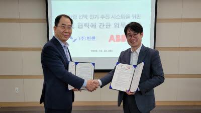 빈센-ABB, 친환경 선박 전기추진시스템 개발 협력