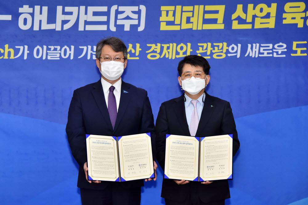 변성완 부산시장 권한대행(왼쪽)과 장경훈 하나카드 대표가 지난 20일 부산시청에서 핀테크 산업육성 협약을 체결했다.
