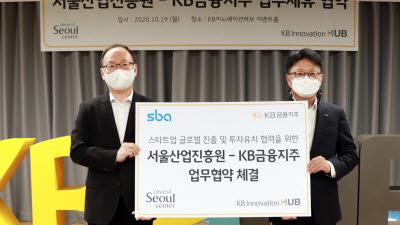 KB금융-서울산업진흥원, 글로벌 스타트업 육성 맞손