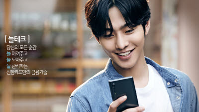 신한카드, '늘테크' 의미 담은 새 광고영상 공개