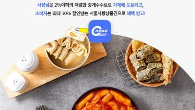 [이슈분석]공공배달앱, '민관협력' vs '자체운영' 양분 구도로
