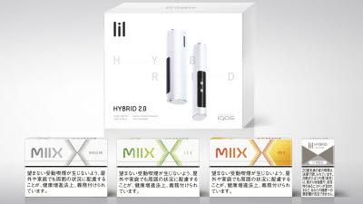 KT&G, 전자담배 \'릴 하이브리드 2.0\' 日 판매 개시