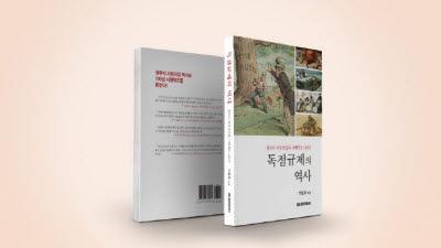 '재계 저승사자' 지철호, 시행착오 관점에서 본 '독점규제의 역사' 발간