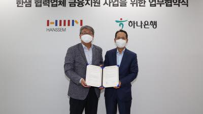 한샘, 하나은행과 '100억원 상생펀드' 추가 조성
