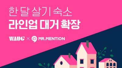 와그, '한달살기' 숙박 라인업 확대…미스터멘션과 제휴