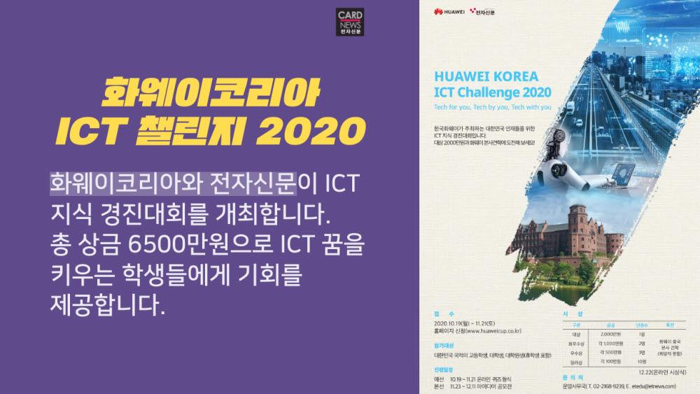 [카드뉴스]화웨이코리아 ICT 챌린지 2020