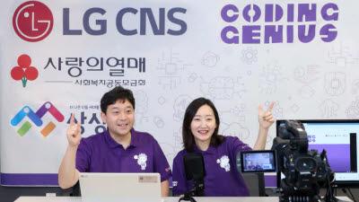 LG CNS, 비대면 청소년 AI 교육 강화···연말까지 4000여명 대상