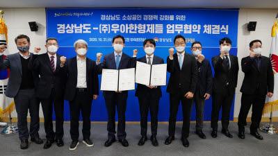 우아한형제들-경남도, 소상공인 경쟁력 강화 MOU 체결
