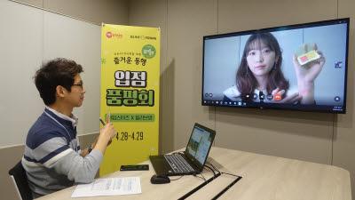 CJ올리브영, 中企 입점 품평회 '비대면 개최'