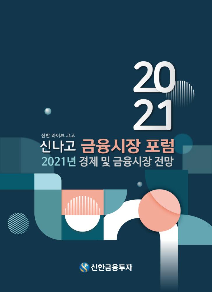 신한금투, 27일 '신나고 금융시장 포럼' 유튜브 라이브 개최