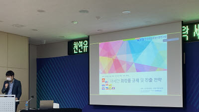 {htmlspecialchars(KTR, 충청북도와 '화장품 비대면 수출전략' 세미나 개최)}