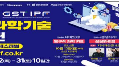 {htmlspecialchars(특허청, 31일까지 '2020 강원 지식재산 페스티벌' 개최)}