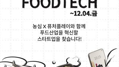 농심, 푸드테크 스타트업 발굴하는 '농심 테크플러스' 진행