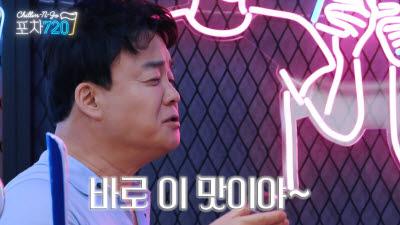 오비맥주 카스, 백종원과 유튜브 '포차720' 시리즈 공개