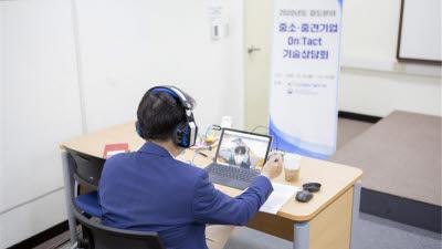 {htmlspecialchars(철도연, 중소·중견기업 화상대면 온택트 기술상담회 개최)}