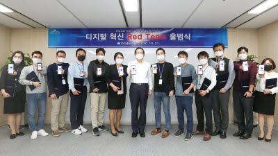 우리금융, 디지털혁신 조직 '레드팀(Red Team)' 출범