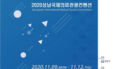 성남시, '성남국제의료관광컨벤션' 내달 9~12일 온라인 개최
