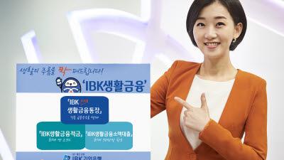 기업은행, IBK생활금융 연계상품 출시