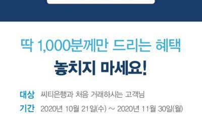 한국씨티은행, 적금 10% 특별금리 이벤트