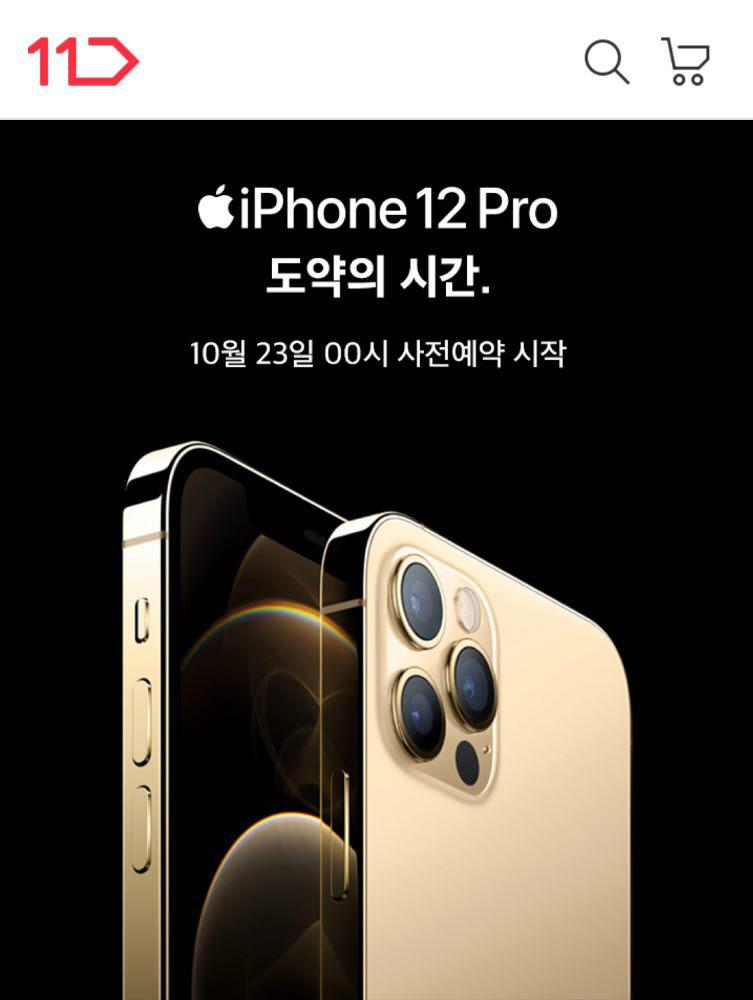 11번가 아이폰12 자급제폰 사전판매