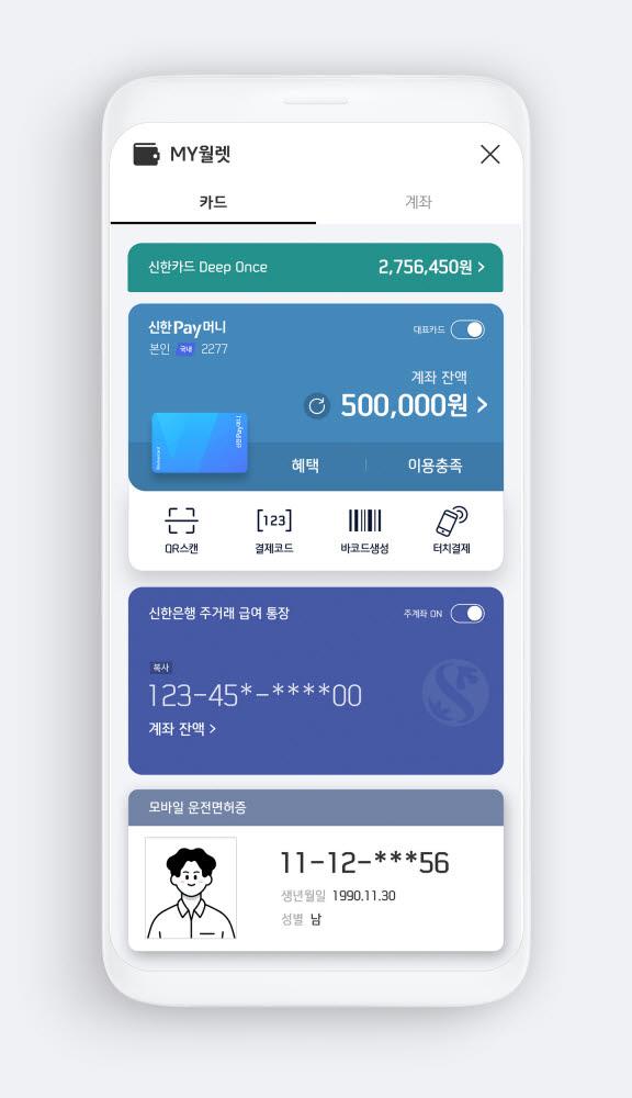 신한카드, 카드 ·뱅킹 ·신분증 통합한 마이월렛 상용화